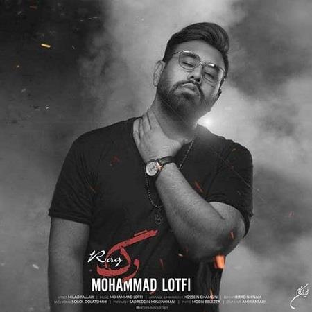 آهنگ محمد لطفی رگ